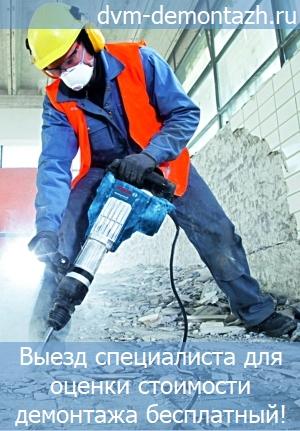 Демонтаж в СПб и ЛО. Выезд специалиста для оценки демонтажа бесплатно!